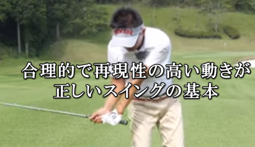 正しいゴルフスイングを身に着けるにはどうしたらいいか。
