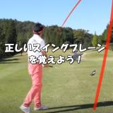 ゴルフはスイングプレーンが命! 正しい円運動とは何か?