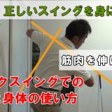 正しいトップの重要性! バックスイング③肘と身体の使い方