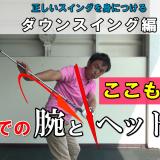 ダウンスイングでの腕とヘッドの動かし方を知る!