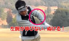 左腕が伸びない、左肘が引ける原因と修正法!1