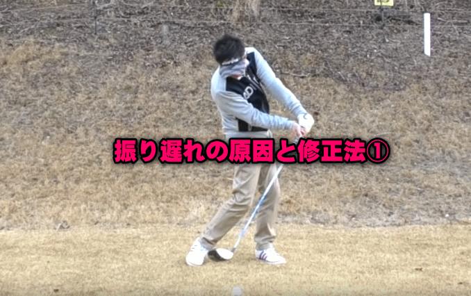 ゴルフスイングの振り遅れの原因1
