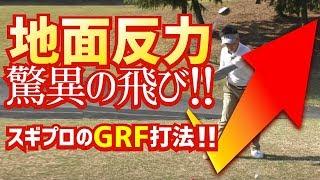 地面反力で実験!スギプロのGRF打法の凄さ!!