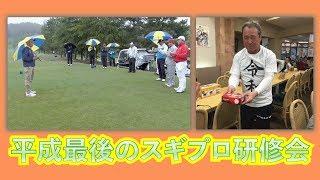 スギプロ研修会!
